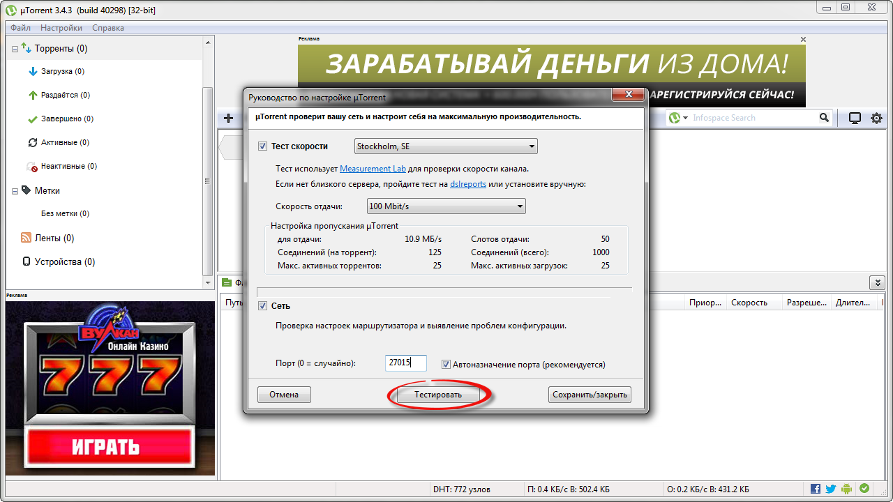 Как сделать тест сервера 149